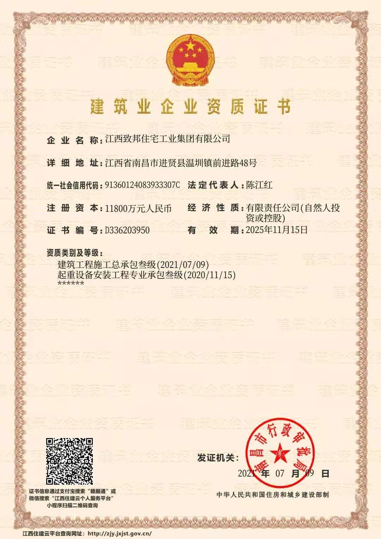建筑工程施工总承包叁级&起重设备安装工程专业承包叁级资质证书